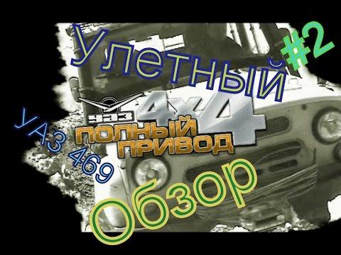 Скачать бесплатно Антологию игр  Уаз Полный привод на компьютер все части Русские версии геймфан.рф