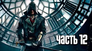 Прохождение Assassin's Creed Syndicate — Часть 12: Люси Торн