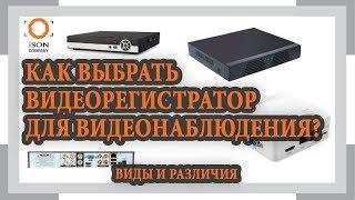 Видеорегистраторы для видеонаблюдения – виды видео регистраторов