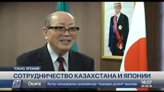 Как перемены в Казахстане могут повлиять на сотрудничество с Японией