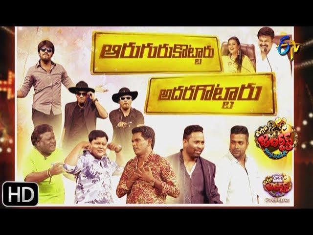 Extra Jabardasth| 14th June 2019  | Full Episode | ETV Telugu