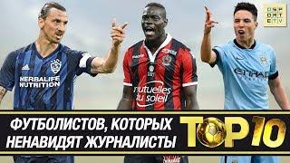 ТОП-10 футболистов, которых ненавидят журналисты