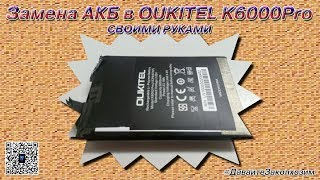 Замена АКБ в Oukitel k6000 pro | Лайфхак | ДавайтеЗаколхозим | SpiderChannel |