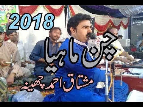 Chan Mahiya New Saraiki Song By Singer Mushtaq Ahmad Cheena 2018