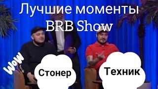 Лучшие моменты BRB Show- Паша Техник и Kyivstoner. (by Simmak 1.0)(Ссылка на оригинал в описании)