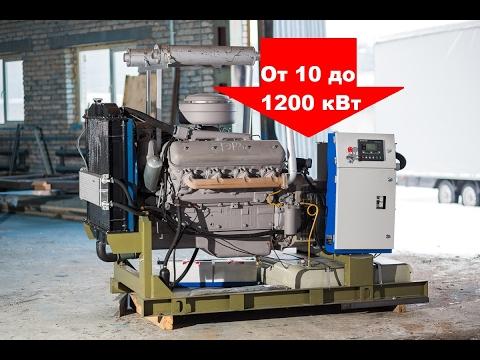 Дизельные электростанции (генераторы) мощностью 100 квт (дгу 100) применяются для получения трехфазного электрического тока частотой 50 гц. Доставка по ярославлю, москве и россии.
