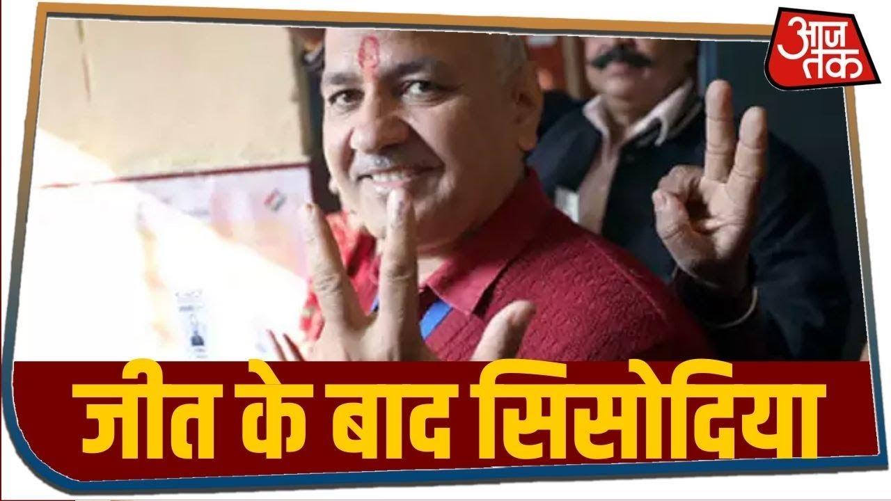 Delhi Election Result 2020: जीत के बाद बोले Sisodia, अंत में जीत ही मायने रखती है
