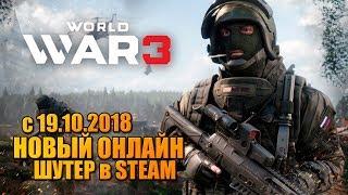 World War 3 - первый взгляд 🔥 новый онлайн шутер в Steam с 20:00 по мск!