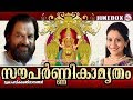 സൗപർണ്ണികാമൃതം | Souparnikamrutham | Hindu Devotional Songs Malayalam | KJ Yesudas