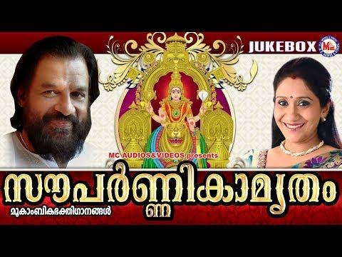 സൗപർണ്ണികാമൃതം  Souparnikamrutham  Hindu Devotional Songs Malayalam  KJ Yesudas