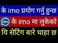 Very Useful imo Settings In Nepali | By Uv Advice