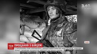 У Львові попрощалися із 22-річним бійцем Мар'яном Корчаком