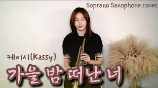 ●가을밤 떠난 너_케이시(Kassy)  🍂가을 밤🌠 절 떠나지 마세요  #saxophone #BeautySAX #You left on an autumn night #eastman