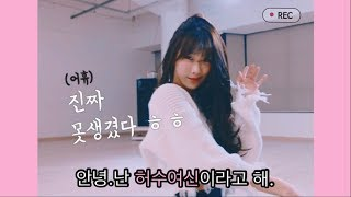 [DIA EUNICE] 유니스 -하바나 havana 촬영기!!