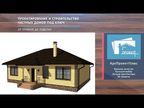 Проект семейного одноэтажного дома с террасой №K-0121-16 House project №K-0121-16