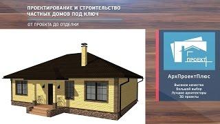 видео Проекты домов с террасой