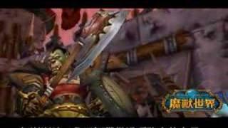 WOW台版-魔獸世界1.11廣告影片