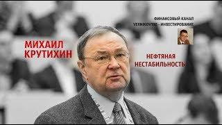 Михаил Крутихин: нефтяная нестабильность
