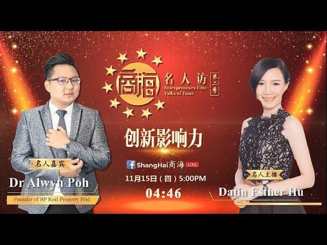 第二季【商海名人访 之 创新影响力】#7 名人嘉宾- Dr Alwyn Poh,BP Real Property Bhd. 创办人