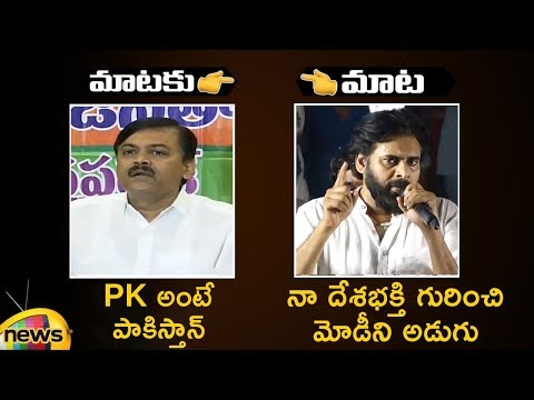 War Of Words Between BJP Leader GVL Narasimha Rao & Pawan Kalyan Over India Pakistan War |Mango News