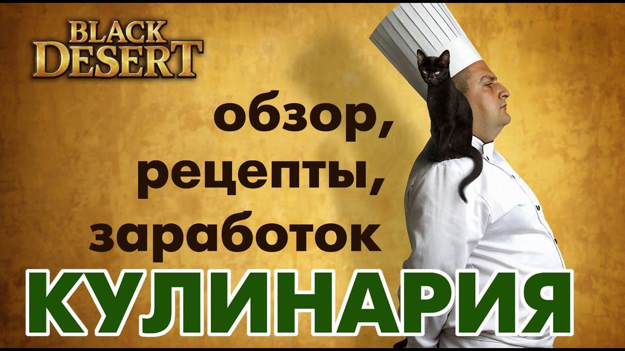рецепты кулинарии блэк десерт