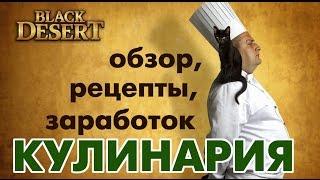 Black Desert (RU) - Кулинария в БДО. Основы, рецепты, заработок.