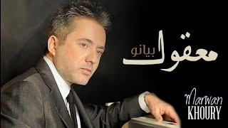Marwan Khoury - Maakoul | مروان خوري - معقول