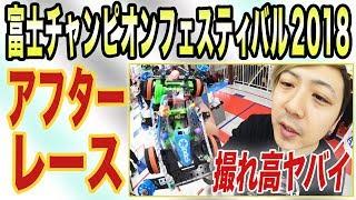 夢大陸富士本店さんで開催された「富士チャンピオンフェスティバル2018...