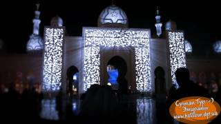 Красотище! Мечеть шейха Зайда в Абу-Даби(Мечеть шейха Заида в Абу-Даби является самой большой мечетью в Объединенных Арабских Эмиратах и шестой..., 2012-01-11T14:21:08.000Z)
