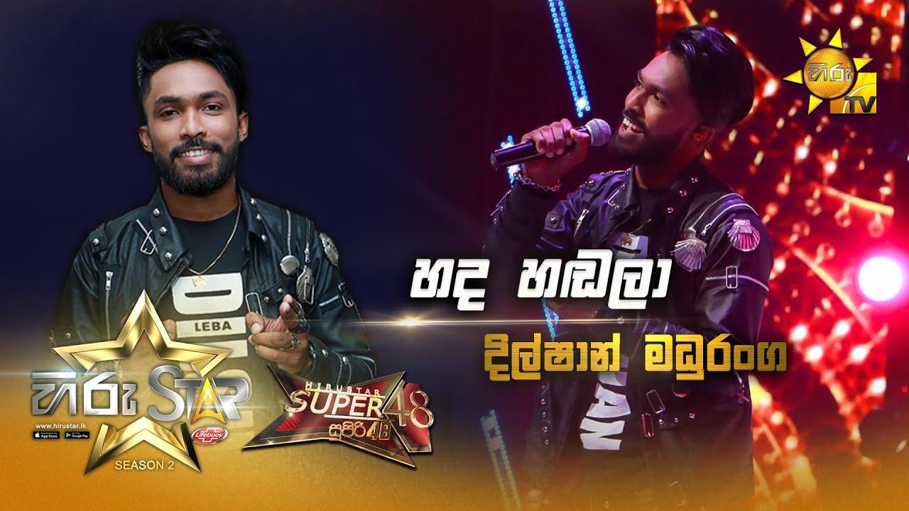 Download Hada Hadala - හද හඬලා   Dilshan Maduranga   Hiru Star Season 2   Super 48   Episode 60