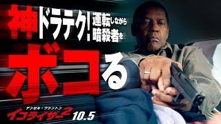 『イコライザー2』本編映像3