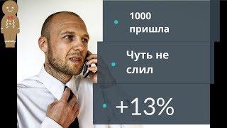 1000 рублей пришли и сегодня +13 процентов в Бинарных опционах