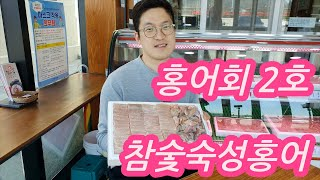 홍어회 2호 상품설명 - 참다홍 참숯숙성홍어의 상품 홍…