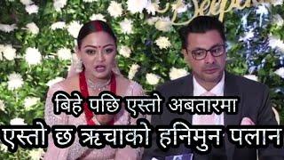 ऋचा शर्माका श्रीमान कडा सुनाउदै बिहेको अनुभव richa sharma with husband