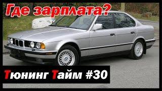 видео Тюнинг Тайм Жорик Ревазов выпуск 30. Сколько стоит обслуживание старой BMW?