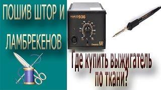 видео Где купить паяльники в Украине