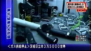 2011年03月11日 東日本大震災 資料用 フジテレビ
