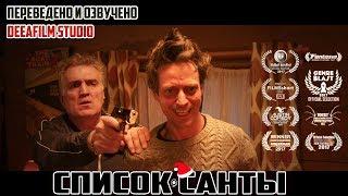 Чёрная комедия «Список Санты»   Коротком...