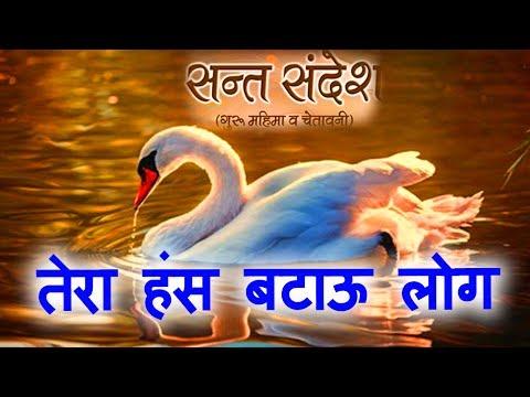 ✓ तेरा हंस बटाऊ लोग ! Prakash Gandhi - 2015 -  Audio !  Chetavani Bhaja
