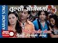 Nepali Karaoke | Tulsi Aangan Ma | Batomuni Ko Phool | Yash Kumar | Babu Bogati | Rekha Thapa