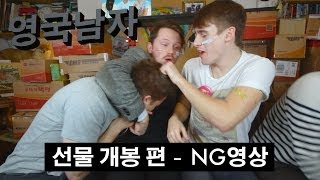 NG영상! 한국 과자 처음 먹어본 영국남자들  //  Outakes! Mail from Korea