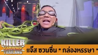 "Killer Karaoke Thailand ""CELEBRITY PARTY"" - เเจ๊ส ชวนชื่น ""กล่องหรรษา"" 27-01-14"