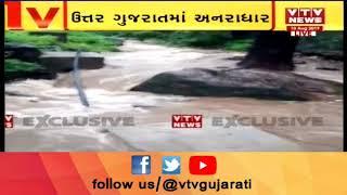 Heavy rain Ahemdabad 4 killed in Bopal