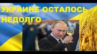 УΚΡAИΗΕ 0CТAΛ0CЬ ΗΕД0ΛГ0, П0ЩAДЫ HΕ БУДΕΤ!Владимер Путин