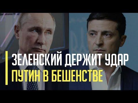 Срочно! Зеленский отказал Путину - игра только начинается