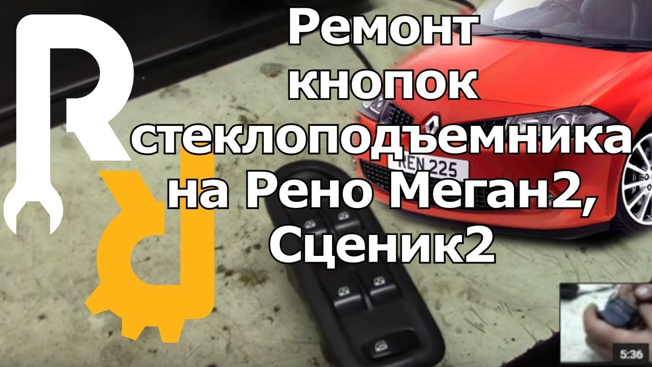 Ремонт кнопок стеклоподъемника Рено Меган2, Сценик2