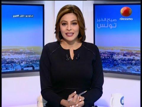 Sbeh Elkhir Tounes Du Vendredi 15 Septembre 2017