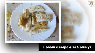 Лаваш с сыром на сковороде вкусная и легкая в приготовлении закуска!