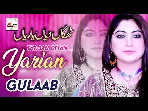 2020 Pakistani New Punjabi / Saraiki Song By Gulaab | Thagan Diyan Yarian | Hi Tech