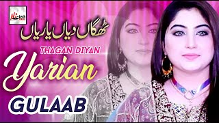 2020 Pakistani new Punjabi / Saraiki Song by GULAAB | Thagan Diyan Yarian | Hi-Tech Music